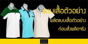 รับผลิตเสื้อโปโล แบบเสื้อตัวอย่าง